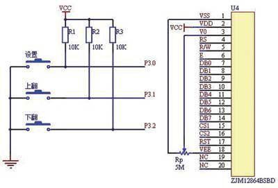 图7 倒车雷达键盘显示电路图
