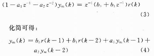 对于二阶参考模型其离散方程可表示为:     自适应控制理论在燃料电池