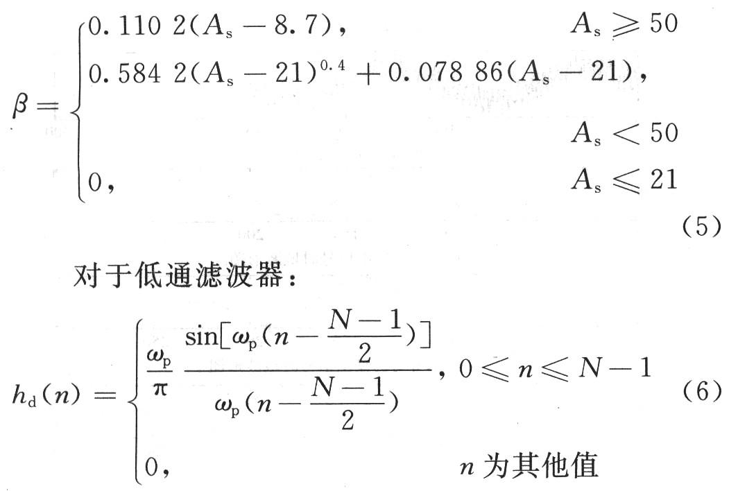 假设低通数字滤波器设计指标如下