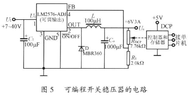 由数字电位器和lm2576-adj构成可编程开关稳压器的电路如图5所示.