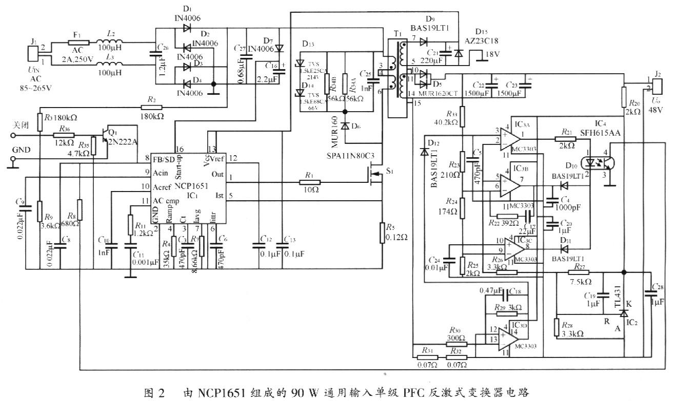 由ncpl651组成的90w通用输入单级pfc反激式变换器电路