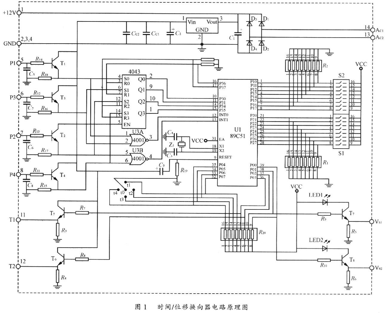 时间/位移换向器电路原理图