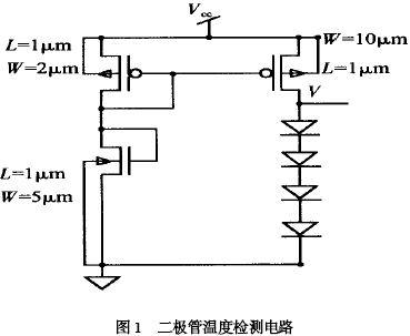 二极管温度检测电路