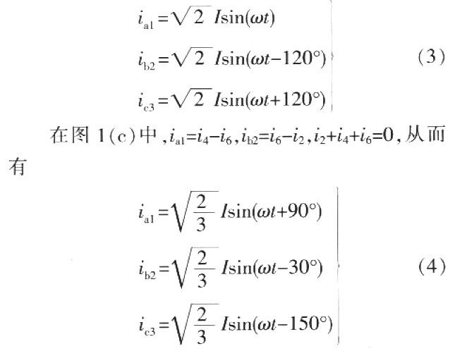 式(6)说明3个三相半桥式逆变器的输出电流,都是完全平衡的.