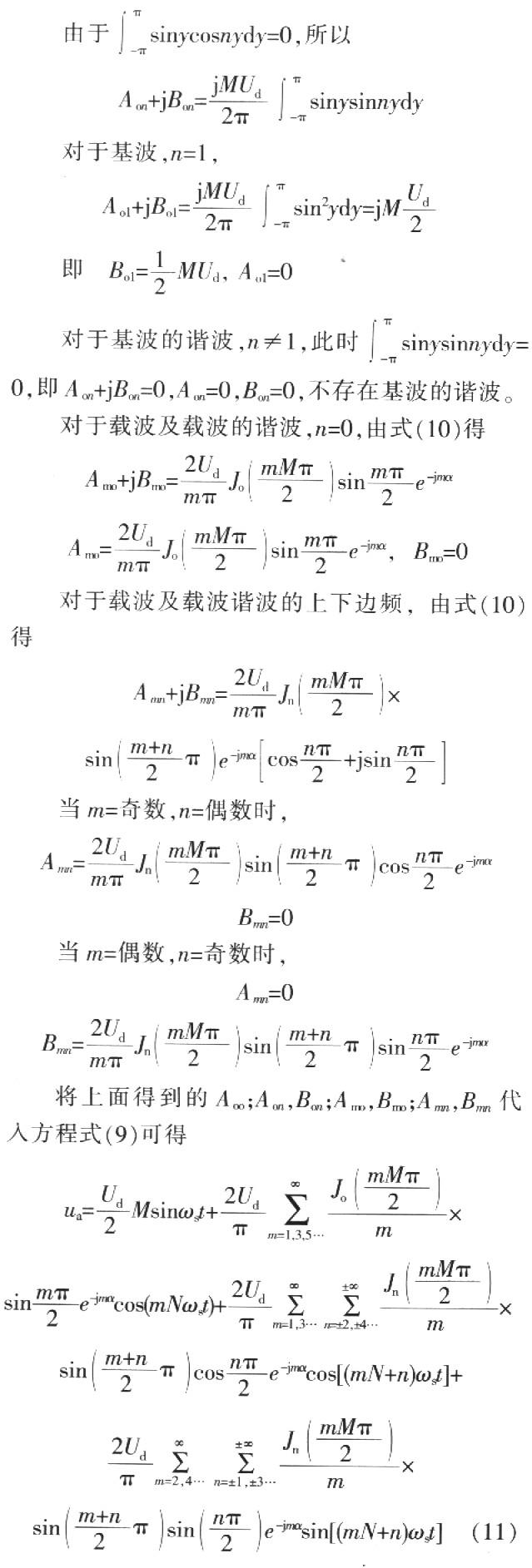 1逆变器的电路图,图2(b)为其spwm工作波形.