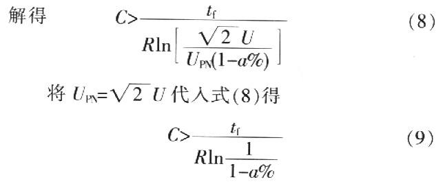浅谈电压型变频器直流环节滤波电容的计算方法