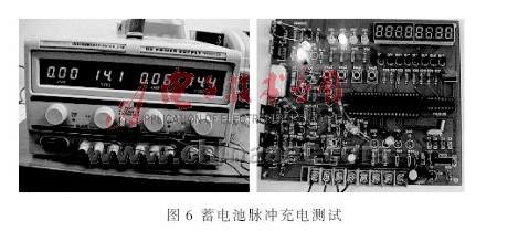 蓄电池脉冲充电测试