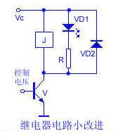 改进型继电器电路