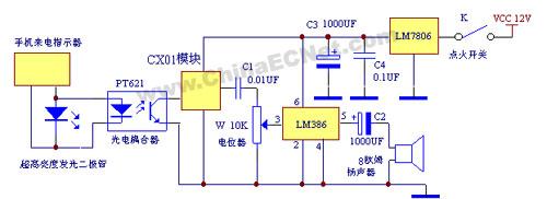 利用光电耦合器制作手机来电提醒器