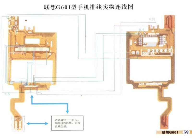 联想G601型手机排线实物连线图