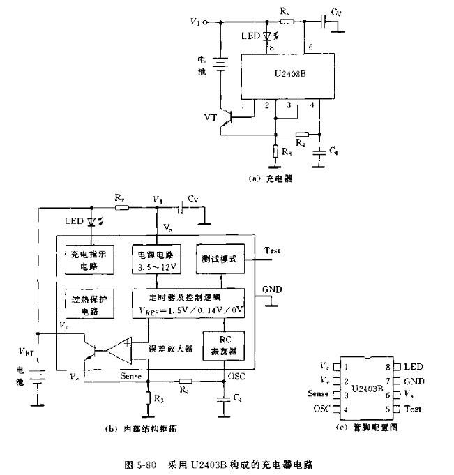 【图】采用u2403b构成的充电器电路图电源电路 电路图