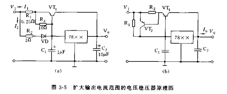 利用78XX稳压器的限流保护构成扩大输出电流范围的电压稳压器