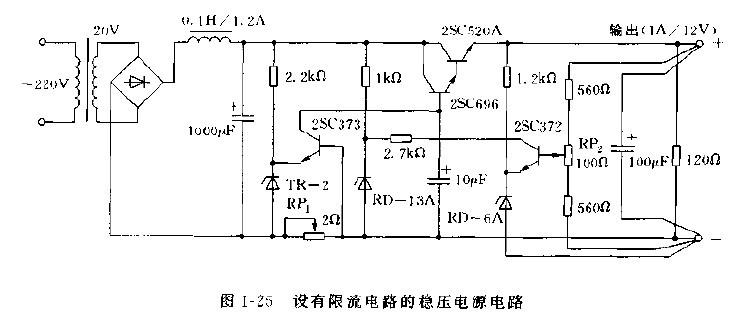 设有限流电路及声光报警的稳压电源电路图