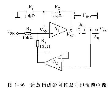 运放构成的可控双向恒流源电路