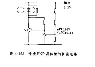 外接pnp晶体管vt的扩流电路