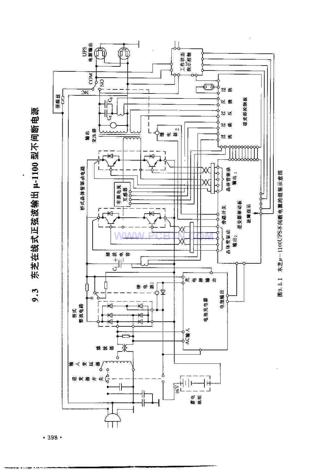 不间断电源电源电路