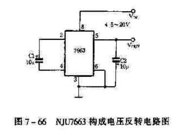 新型电压反转电路nju7663