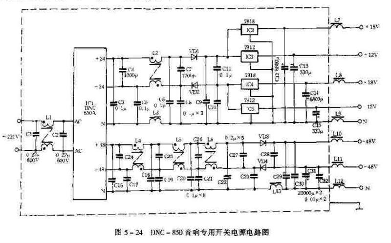 【图】音响功放用的100w开关电源电源电路