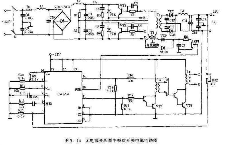 由CW3524构成的无电源变压器半桥式开关电源