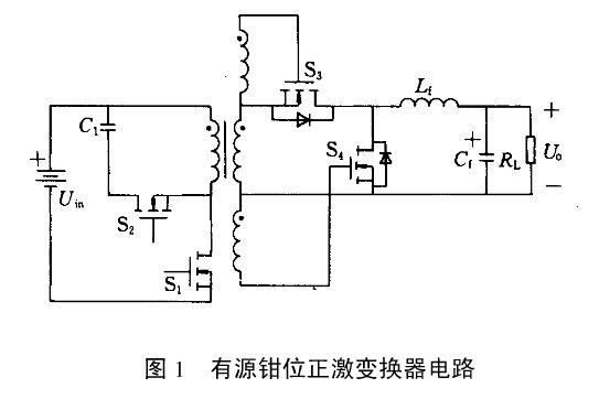 有源钳位正激变换器电路简介与优点介绍