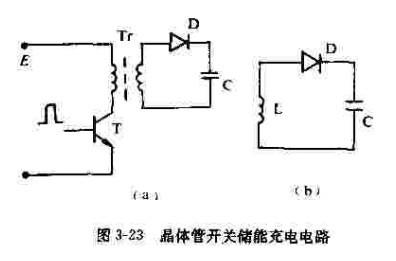 晶体管作开关的电感储能器充电电路