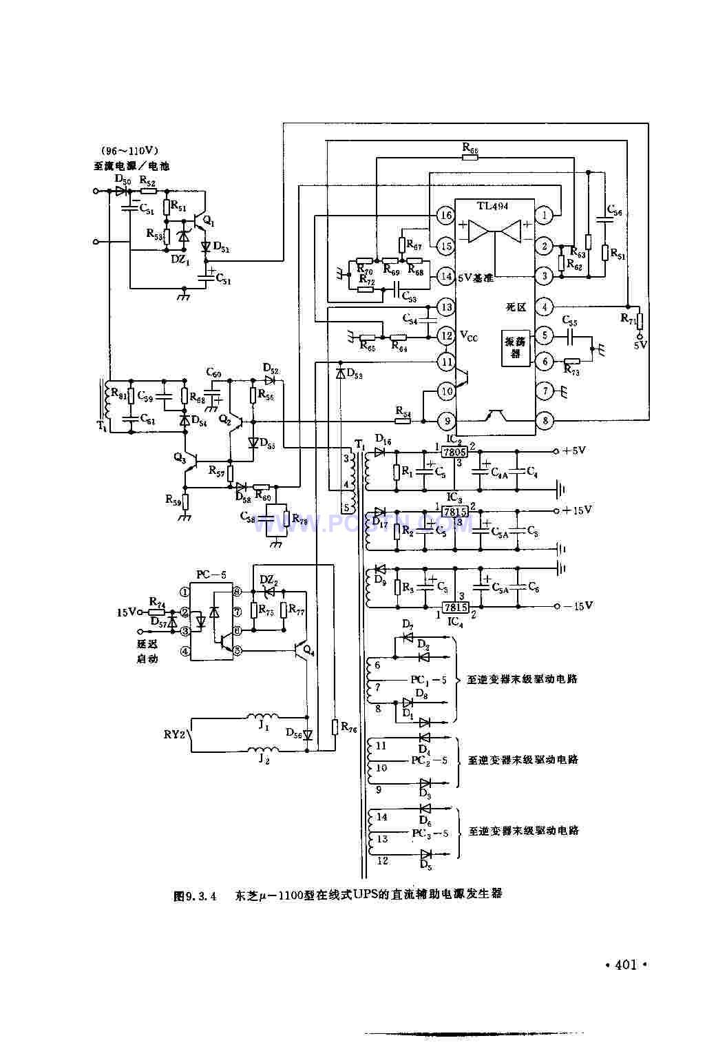 东芝μ-1100型在线式UPS的直流辅助电源发生器