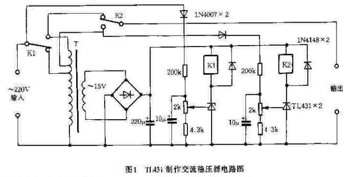 采用TL431构成的交流稳压器