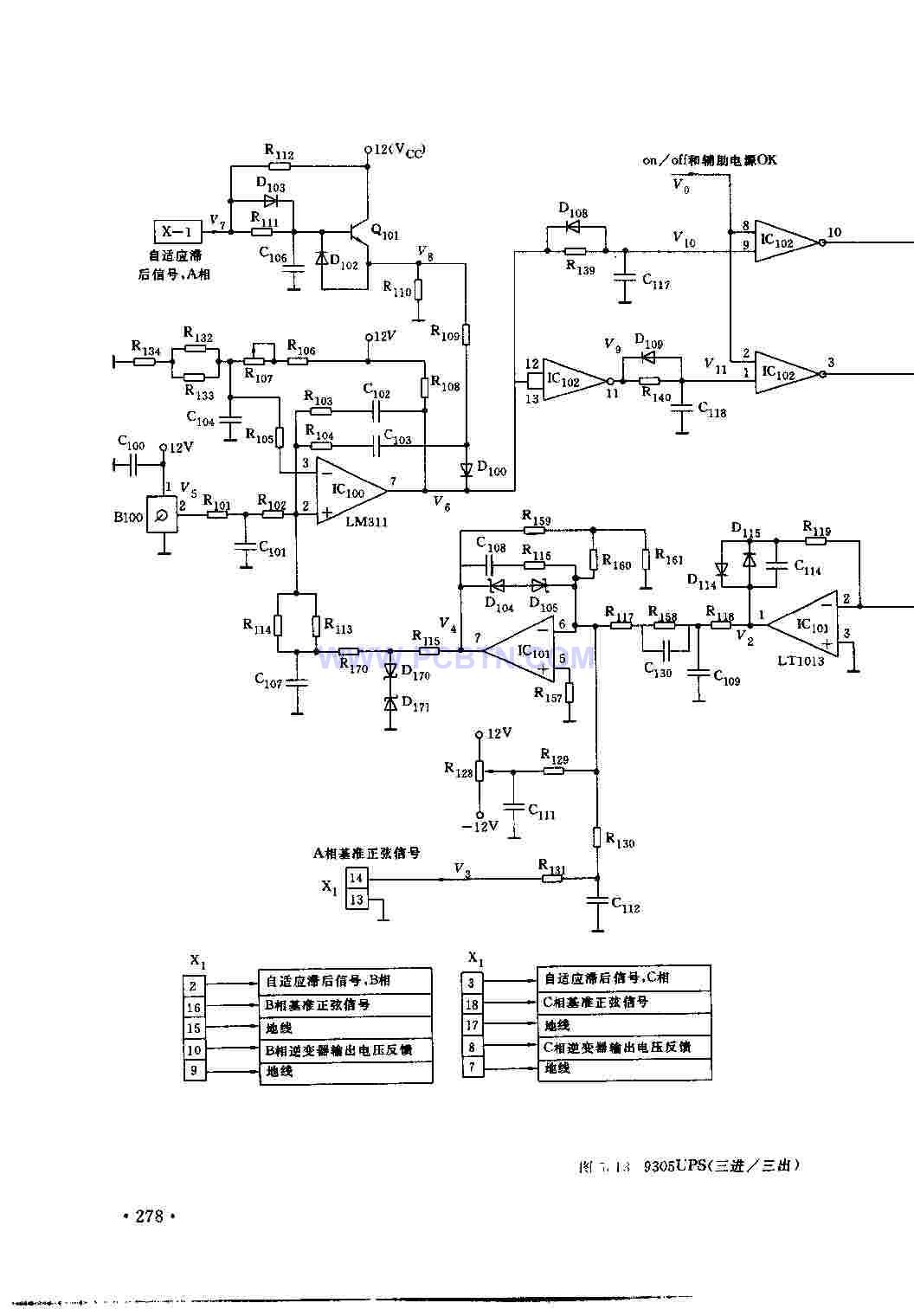 9305UPS三进三出逆变器驱动电路