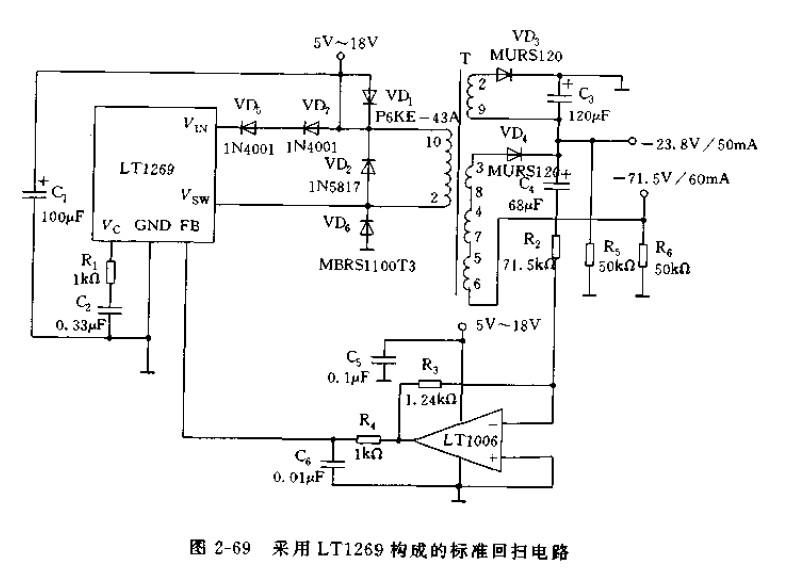 采用LT1269构成的标准回扫电路
