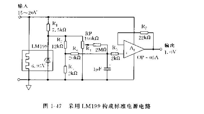 采用LM199构成标准电源电路