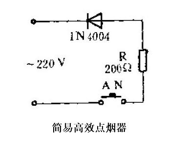 利用220v交流电作电源的简易高效点烟器电路
