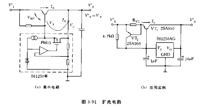 外接pnp晶体管构成扩流电路